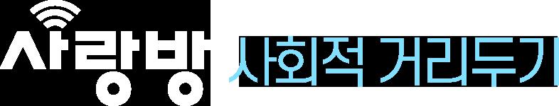 사랑방닷컴
